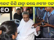 Mo Bus Bhubaneswar