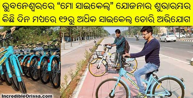 Mo Cycle Bhubaneswar