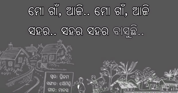 Mo Gaan Aji Sahara Basuchi song