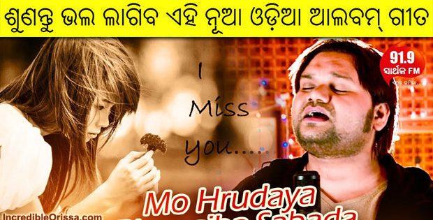 Mo Hrudaya Bhangiba Sabada