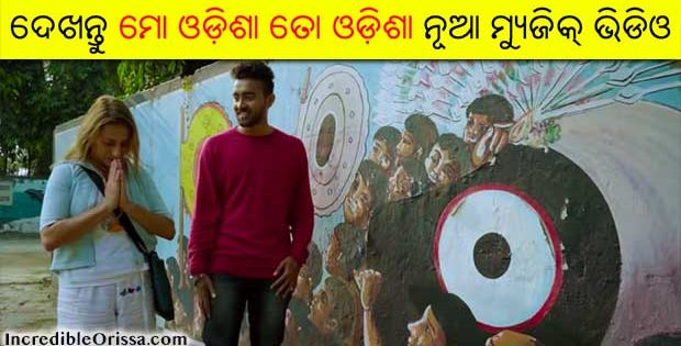 Mo Odisha To Odisha music video