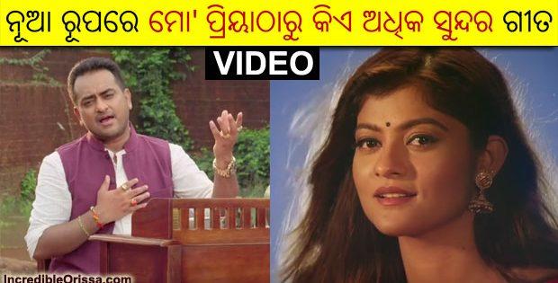 Mo Priya Tharu Kiye Adhika Sundara song