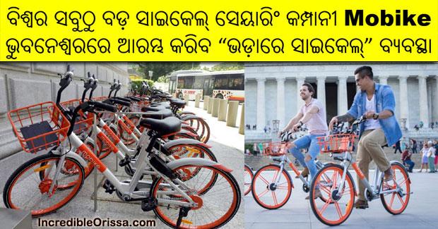 Mobike Bhubaneswar