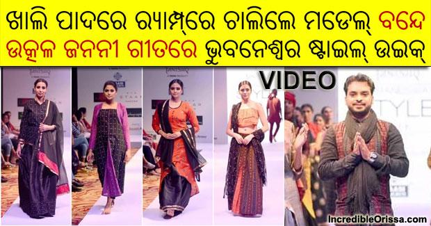 Models walk Bande Utkala Janani