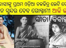 Mohan Sundar Deb Goswami