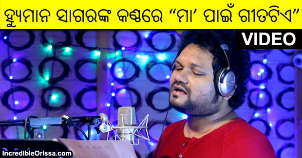 Mother's Day song in Odia