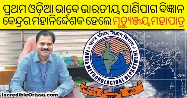 Mrutyunjay Mohapatra IMD