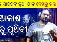 Mun Akasha Tu Pruthibi song