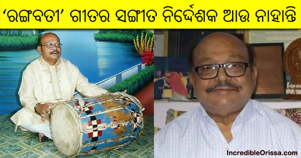 Music director of Rangabati song Prabhudatta Pradhan
