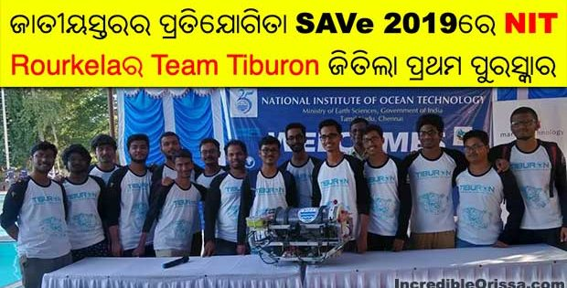 NIT Rourkela Team Tiburon