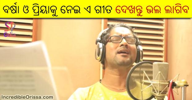 Na Re Barsha Na Priya Ku Bhijana song