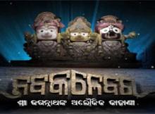 Nabakalebar of Jagannath