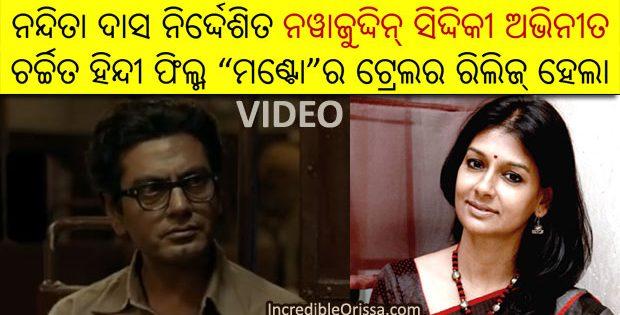 Nandita Das Nawazuddin Siddiqui film