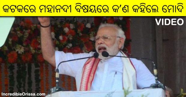 PM Narendra Modi speech in Cuttack