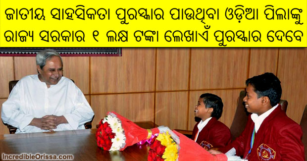 National Bravery Award winners from Odisha