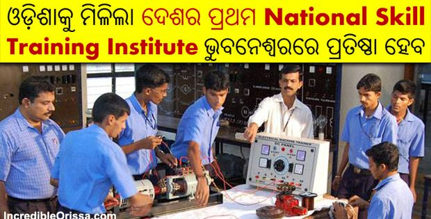National Skill Training Institute in Odisha