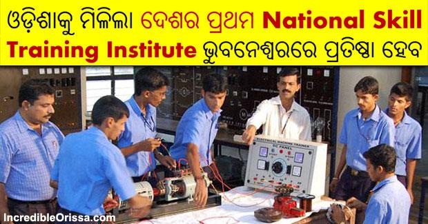 National Skill Training Institute in Odisha