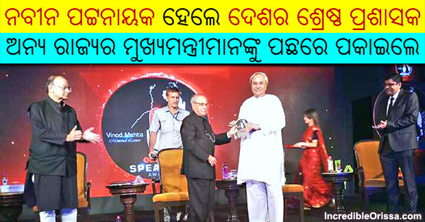 Naveen Patnaik Best Administrator in India