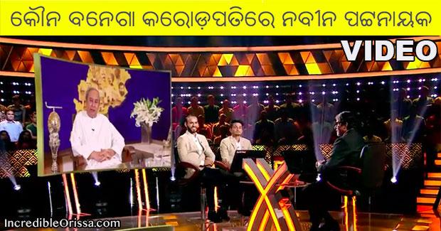 Odisha CM Naveen Patnaik KBC