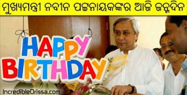 Naveen Patnaik birthday