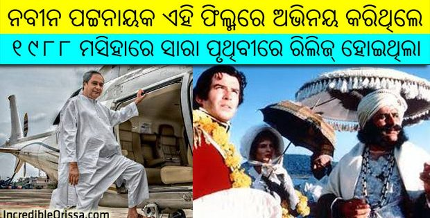 Naveen Patnaik movie