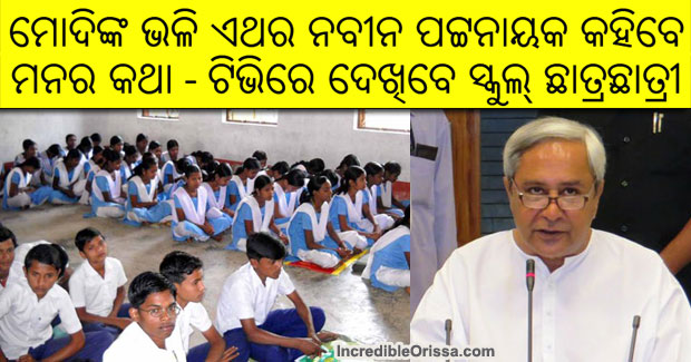 Naveen Patnaik to address students