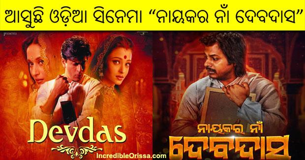 Nayakara Naa Devdas odia movie