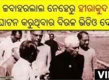 Nehru Hirakud dam inauguration