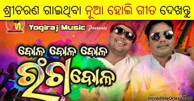 New Odia Holi song