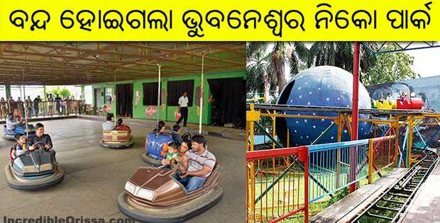 Nicco Park in Bhubaneswar