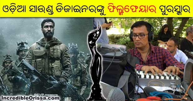 Nihar Ranjan Samal Odisha