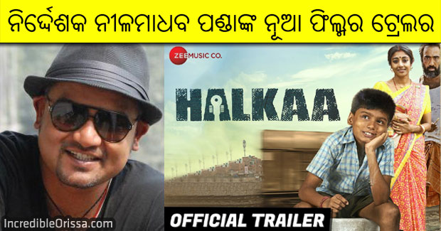Nila Madhab Panda Halkaa film