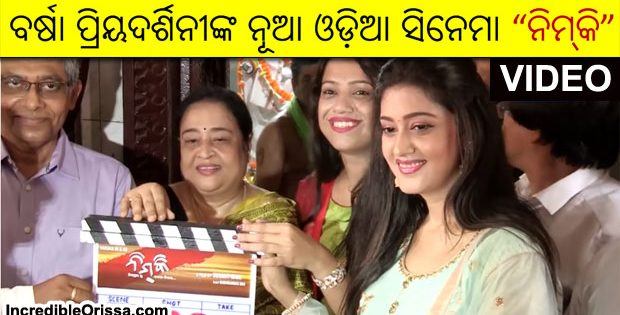 Nimki new Odia movie