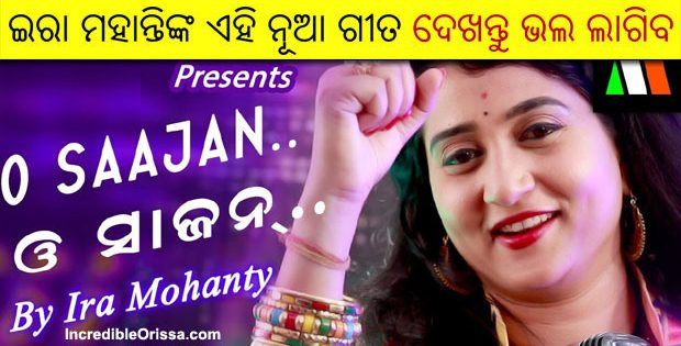 O Saajan new Odia song