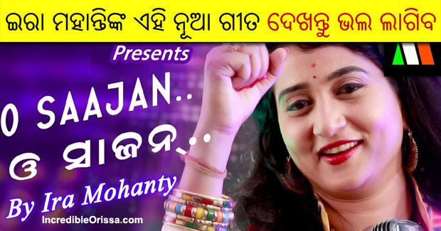 O Saajan new Odia song