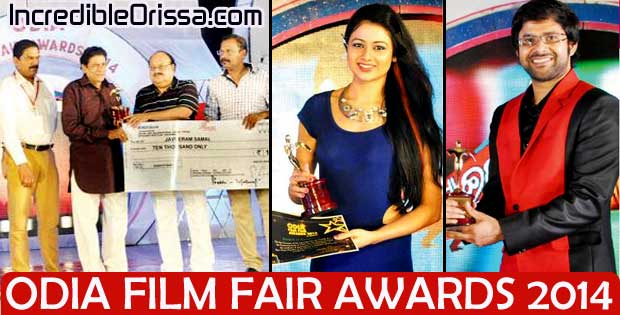 5th Odia Film Fair Awards 2014