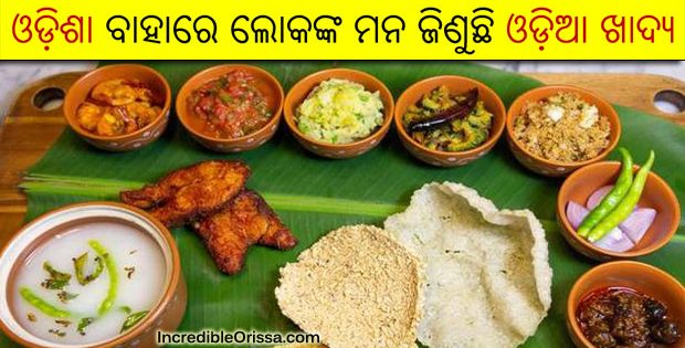 Odia Food Festival at Hotel