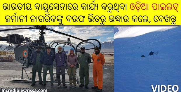 Odia IAF pilot rescues German couple