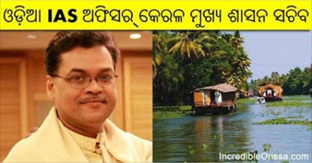 Odia IAS Kerala Chief Secretary