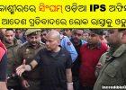 Odia IPS officer Basant Rath