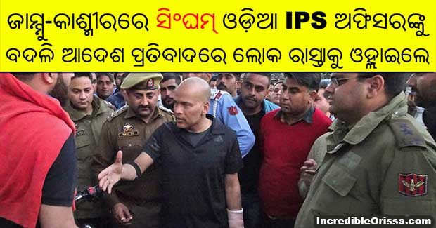 Odia IPS officer Basant Rath