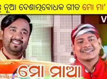 Odia Independence Day song