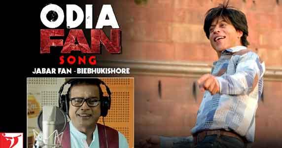 Odia version of Jabra FAN Anthem song video by Bibhu ...
