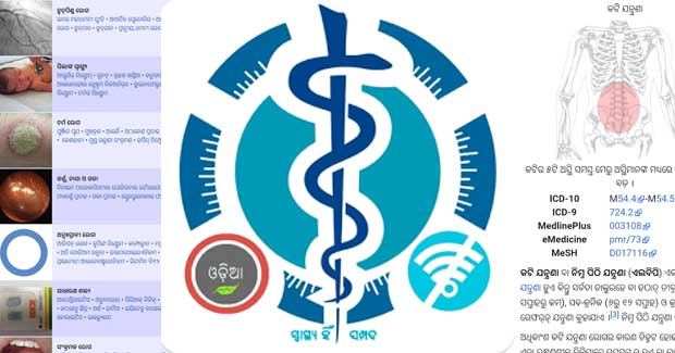 Odia Medical Wikipedia Offline App