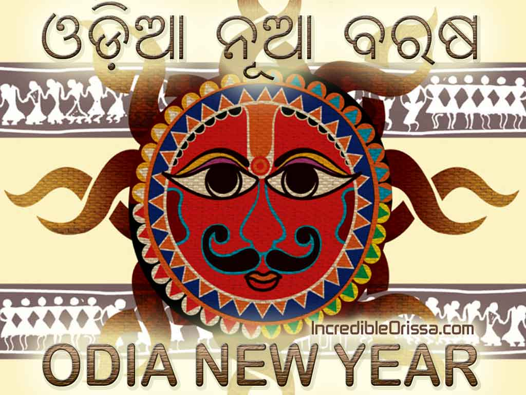 Odia New Year 2020 Date Images Greetings Sms Wishes Songs