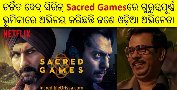 Odia actor in Sacred Games on Netflix