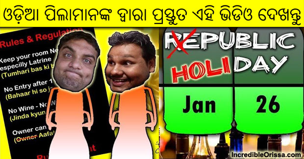 Odia boys January 26 video