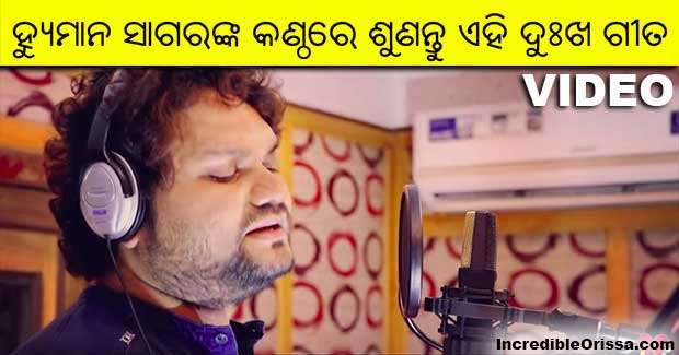Odia broken heart song