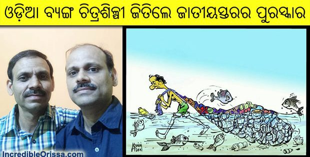 Odia cartoonist duo
