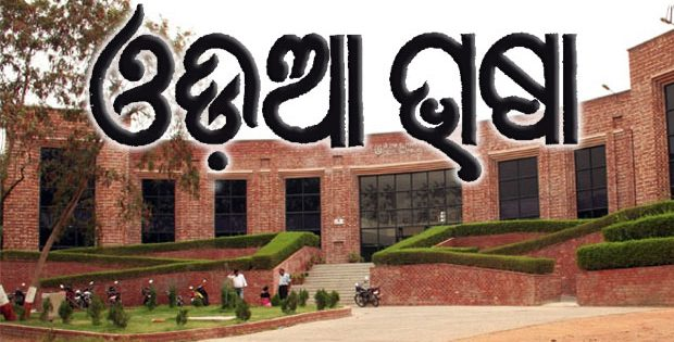 Odia chair in JNU